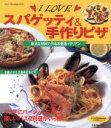 【中古】 スパゲッティ&手作りピザ /実用書(その他) 【中古】afb