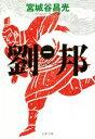 【中古】 劉邦(一) 文春文庫/宮城谷昌光(著者) 【中古】afb