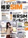 【中古】 iPhone格安SIM完全ガイド /スタンダーズ(...