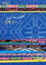 【中古】 ゆったり流れる旅時間 ラオスへ 旅のヒントBOOK/中嶋友希(著者) 【中古】afb
