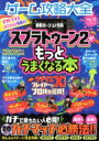 【中古】 Nintendo Switch ゲーム攻略大全(Vol.12) スプラトゥーン2がもっとうまくなる本 100%ムックシリーズ/晋遊舎(その他) 【中古】afb