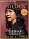 【中古】 Forbes JAPAN(2018年9月号) 月刊誌/プレジデント社(その他) 【中古】afb