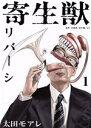 【中古】 寄生獣リバーシ(1) アフタヌーンKC/太田モアレ...