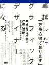 【中古】 卓越したグラフィックデザイナーになる /ドリュー・デ・ソト(著者),大野千鶴(訳者) 【中古】afb