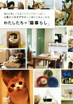 【中古】 わたしたちの「猫暮らし」 毎日が楽しくなる