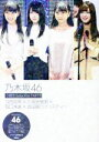【中古】 乃木坂46 3期生Selection(PART1)...