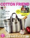 【中古】 Cotton friend(vol.68 2018 秋) 季刊誌/ブティック社(その他) 【中古】afb
