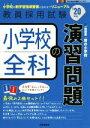 【中古】 小学校全科の演習問題('20年度) 教員採用試験Twin Books完成シリーズ6/時事通信出版局(編者) 【中古】afb