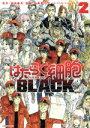 【中古】 はたらく細胞BLACK(2) モーニングKC/初嘉...