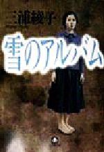 【中古】 雪のアルバム 小学館文庫/三浦綾子(著者) 【中古】afb