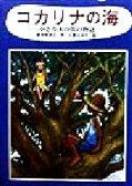 【中古】 コカリナの海 小さな木の笛の物語 /鈴木ゆき江(著者),小泉るみ子(その他) 【中古】afb