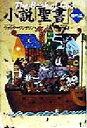 【中古】 小説「聖書」旧約篇 /ウォルター・ワンゲリン(著者),仲村明子(訳者) 【中古】afb