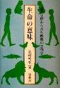 生命の意味 進化生態からみた教養の生物学 /桑村哲生(著者) afb