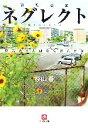 【中古】 ネグレクト 育児放棄 真奈ちゃんはなぜ死んだか 小学館文庫/杉山春【著】 【中古】afb
