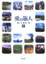 【中古】 愛の旅人(2) /朝日新聞be編集グループ【編】 【中古】afb