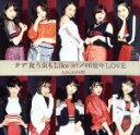 【中古】 タデ食う虫もLike it!/46億年LOVE(初回生産限定盤SP)(DVD付) /アンジュルム 【中古】afb