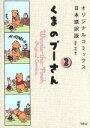くまのプーさん オリジナルコミックス日本語訳版(2) /和波雅子(訳者) afb