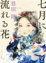 【中古】 七月に流れる花 講談社タイガ/恩田陸(著者) 【中古】afb