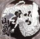 【中古】 未体験ゾーン /山嵐 【中古】afb