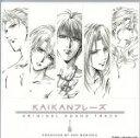 【中古】 「KAIKANフレーズ」ORIGINAL SOUND TRACK /森岡賢 【中古】afb
