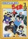 【中古】 らんま1/2 OVAシリーズ BOXセット /高橋...