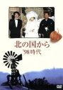 【中古】 北の国から '98時代 /田中邦衛,吉岡秀隆,中嶋...