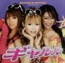 【中古】 Boom Boomめッちゃマッチョ!(初回生産限定盤)(DVD付) /ギャルル 【中古】a