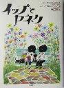 【中古】 イップとヤネケ /アニー・M.G.シュミット(著者),西村由美(訳者),フィープヴェステンド...