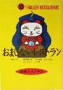 【中古】 おまじないレストラン 怪談レストラン35/松谷みよ子(編者),たかいよしかず(その他) 【中古】afb
