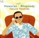 Other - 【中古】 Hawaiian Rhapsody /吉田拓郎 【中古】afb