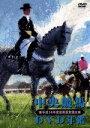 【中古】 中央競馬DVD年盤 平成14年度前期重賞競争 /(競馬) 【中古】afb