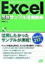 【中古】 Excel関数サンプル活用辞典 2000/2002/2003/2007対応 /渡辺克之【著】 【中古】afb