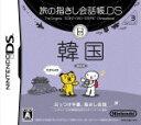 【中古】旅の指さし会話帳DSシリーズ3 韓国/ニンテンドーDS【中古】afb