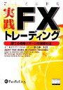 【中古】 実践FXトレーディング 勝てる相場パターンの見極め法 ウィザードブックシリーズ123/イゴ