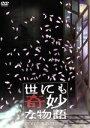 【中古】 世にも奇妙な物語 2007春の特別編 /タモリ(ストーリーテラー),櫻井翔,椎名桔平,小日