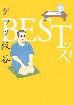 【中古】 BESTっス! /ゲッツ板谷【著】 【中古】afb