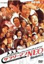 【中古】 NHK DVD サラリーマンNEO SEASON−2 DVD−BOX1 /生瀬勝久,沢村一樹,田口浩正,中越典子 【中古】afb