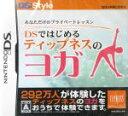 【中古】 DSではじめる ティップネスのヨガ /ニンテンドーDS 【中古】afb