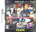 【中古】 THE 交渉人 SIMPLE DSシリーズ Vol.25 /ニンテンドーDS 【中古】afb