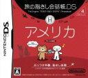 【中古】 旅の指さし会話帳DSシリーズ4 アメリカ /ニンテンドーDS 【中古】afb