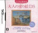 【中古】 こころを休める大人の塗り絵DS /ニンテンドーDS 【中古】afb