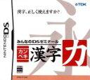 【中古】 みんなのDSゼミナール カンペキ漢字力 /ニンテンドーDS 【中古】afb