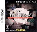 【中古】 THE トランプ SIMPLE DSシリーズ Vol.5 /ニンテンドーDS 【中古】afb