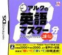 【中古】 アルクの10分間英語マスター 上級 /ニンテンドーDS 【中古】afb