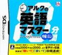 【中古】 アルクの10分間英語マスター 中級 /ニンテンドーDS 【中古】afb