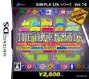 【中古】 THE 自動車教習所DS SIMPLE DSシリーズ Vol.14 /ニンテンドーDS 【中古】afb