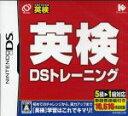 【中古】 英検DSトレーニング /ニンテンドーDS 【中古】afb