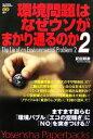 【中古】 環境問題はなぜウソがまかり通るのか(2) Yosensha Paperbacks/武田邦彦【著】 【中古】afb