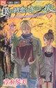 【中古】 僕の初恋をキミに捧ぐ(9) フラワーC/青木琴美(著者) 【中古】afb