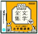 【中古】 DS文学全集 /ニンテンドーDS 【中古】afb